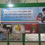 تشکیل نمایشگاه بصیرت در مصلای نماز جمعه شهرستان سرخه