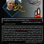 مجلس بزرگداشت ایت الله هاشمی رفسنجانی در شهرستان سرخه