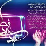 اطلاعیه ستاد نماز جمعه سرخه در خصوص برگزاری نماز عید سعید فطر در شهرستان سرخه