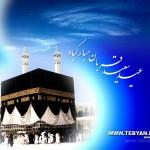 اطلاعیه ستاد نماز جمعه شهرستان سرخه به مناسبت عید سعید قربان